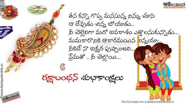 best Rakshabandhan HD wallpapers in telugu 65