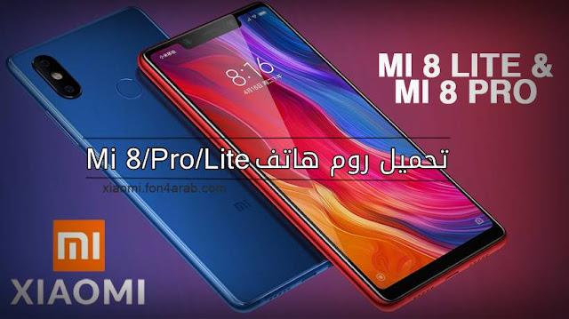 تحميل الروم الرسمي لهاتف شاومي Xiaomi Mi 8/Pro/Lite