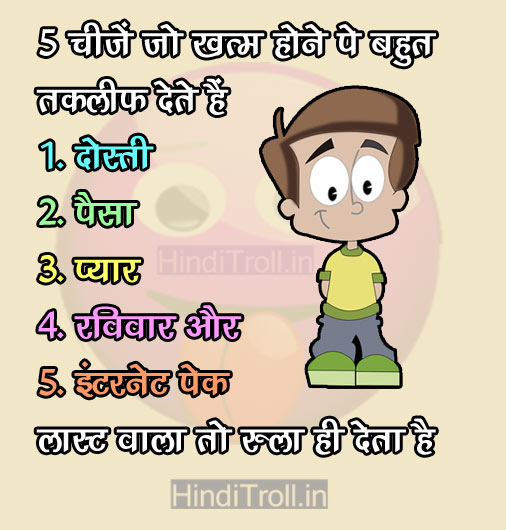 5 Cheeze Joi Khatam Hone Pe Bohut Taqleef Deti Hai | Funny Hindi Commnet Dosti,Paisa,Pyaar,Ravivaar,And Internet Pack Funny Wallpaper For Facebook | Funny Internet Quotes Picture