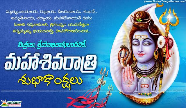 sivaraatri Wishes quotes Greetings in Telugu, Maha Sivaraatri Wallpapers