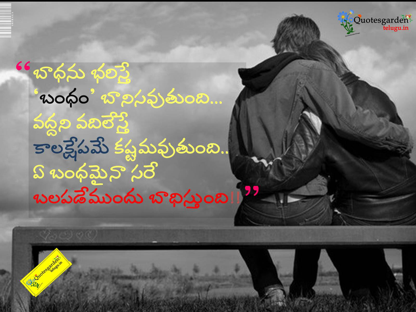 Best Telugu Heart Touching Love And Relationship Quotes Quotes