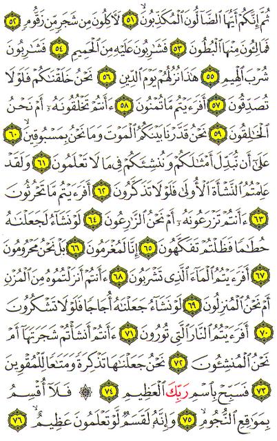 Kisah Nyata Pengamal Surat Al Waqiah : kisah, nyata, pengamal, surat, waqiah, Surah, Al-Waqiah, :::::, Budak, Trolak