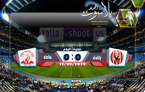 اهداف مباراة الأهلي وسيمبا اليوم 12-02-2019 دوري أبطال أفريقيا