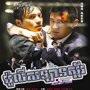 Police Lan Sport (01 End)