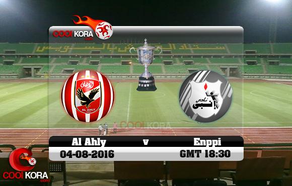 مشاهدة مباراة الأهلي وإنبي اليوم 4-8-2016 في كأس مصر