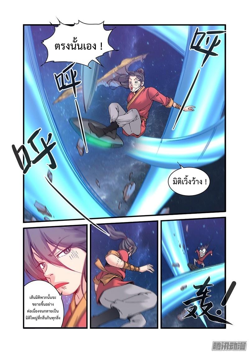 อ่านการ์ตูน Xian Ni 56 ภาพที่ 11