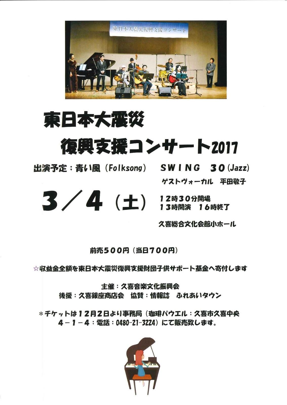 東日本大震災復興支援コンサート2017のチケット販売を開始したところ、大変ご好評につき、前売り券が完売となりました。