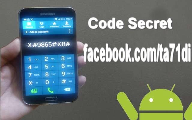 أكواد سرية في هاتفك الأندرويد