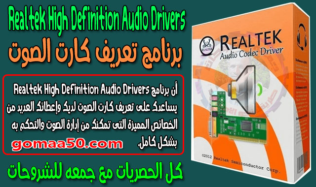 برنامج-تعريف-كارت-الصوت-Realtek-High-Definition-Audio-Drivers