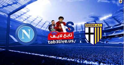 مشاهدة مباراة نابولي وبارما بث مباشر بتاريخ 22-07-2020 الدوري الايطالي