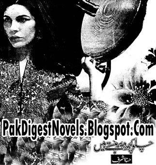 Chalo Kuch Dair Hanstay Hain Novel By Hina Ashraf Pdf Free Download