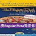 Domino's Pizza送免费Regular Pizza!值RM26.80哦!