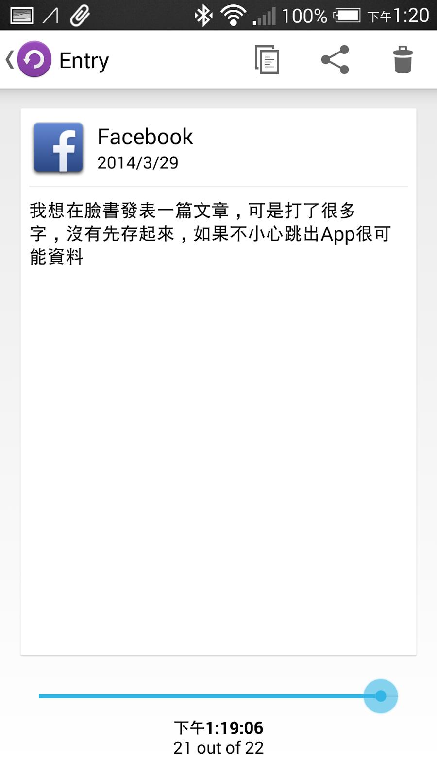 改變行動工作!電腦玩物 2014 最佳 Android App 推薦 type+machine-10