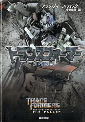 [Novel] トランスフォーマー -リベンジ- [Transformers Revenge of the Fallen] Raw Download