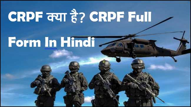 CRPF क्या है? CRPF Full Form In Hindi