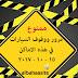 سباق للدرجات غداً... ممنوع مرور ووقوف السيارات في هذه الاماكن