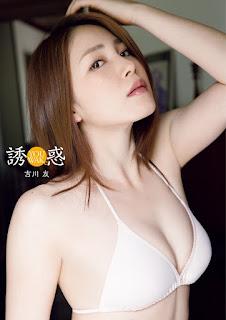 71TOesKk%252B3L [西條彰仁] 吉川友 写真集 『 誘惑 』