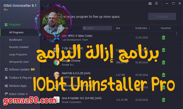 برنامج-إزالة-البرامج-IObit-Uninstaller-Pro-