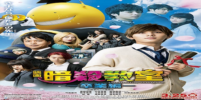 "Assassination Classroom Live Action: Graduation"" Subtitle Indonesia, Anime Assassination Classroom Live Action: Graduation"" Subtitle Indonesia,Download Assassination Classroom Live Action: Graduation"" Subtitle Indonesia"