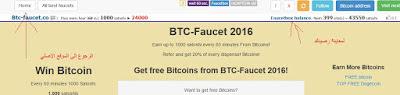 اكثر من 100 موقع لربح البيتكوين Bitcoin في موقع واحد
