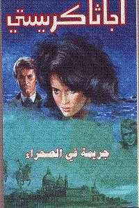تحميل رواية جريمة في الصحراء pdf - أجاثا كريستي