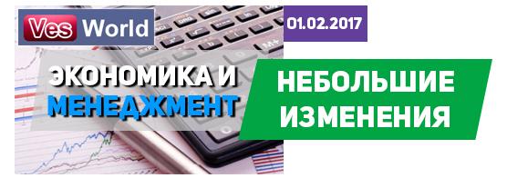 В игре vesworld.ru скорректировали экономику и менеджмент
