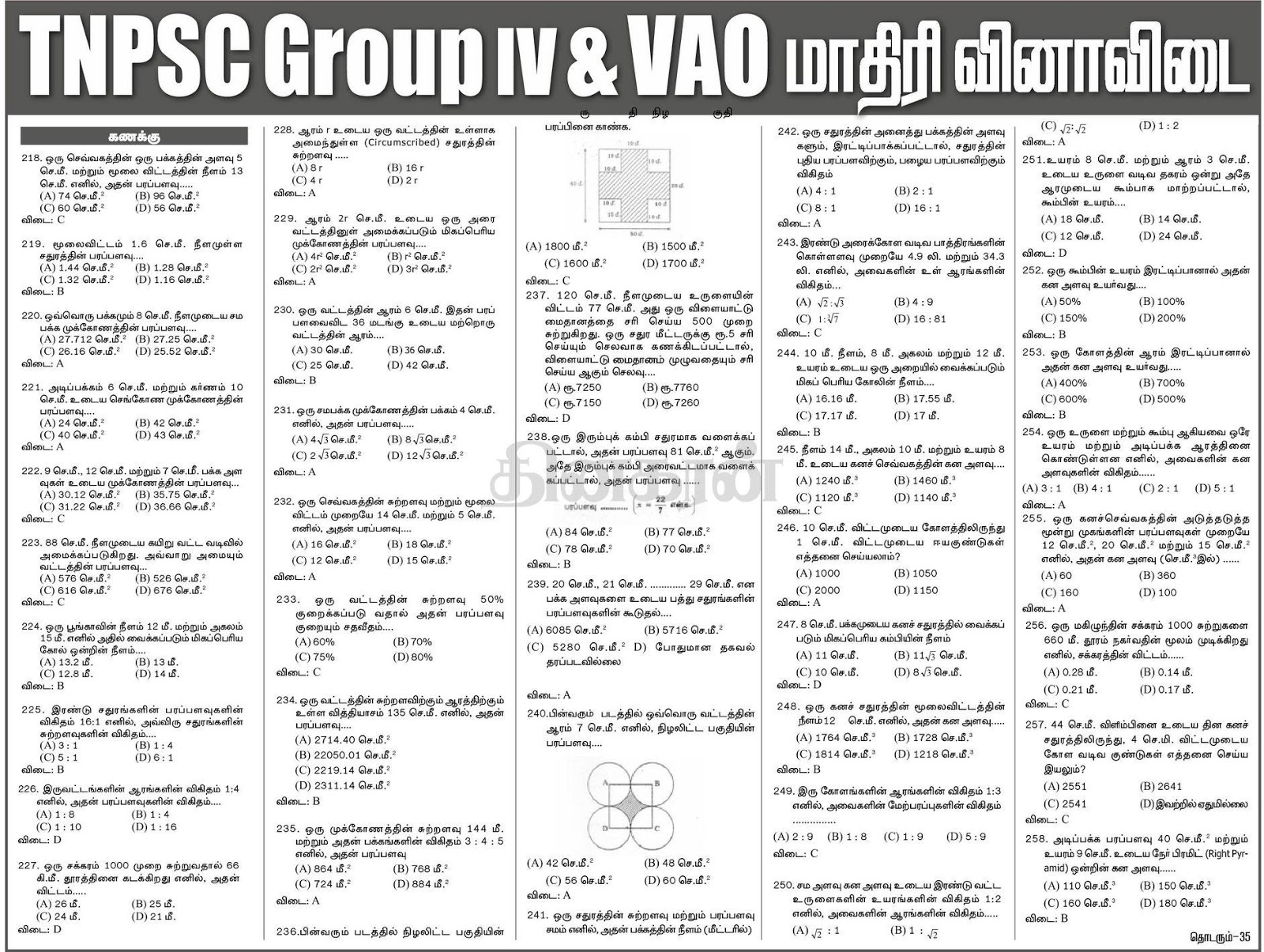 Dinakaran TNPSC Group 4 Mathematics Model Questions (Dated