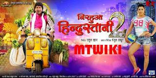 List of Bhojpuri Movies of 2017 - complete list of Bhojpuri films released in 2017