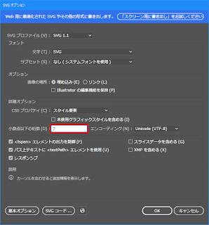 SVG変換03