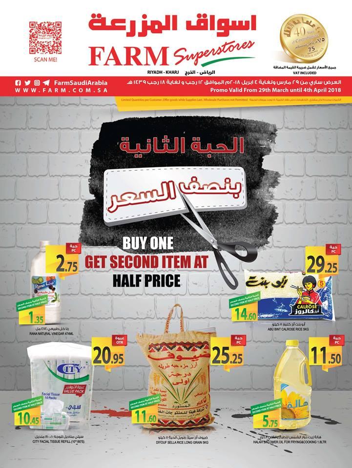 عروض اسواق المزرعة الرياض