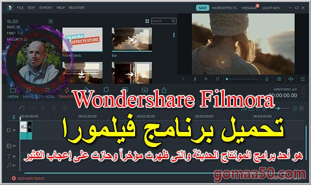 تحميل برنامج فيلمورا 2019  Wondershare Filmora 9.1.1.0