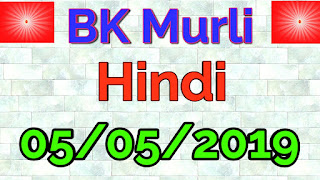 BK murli today 05/05/2019 (Hindi) Brahma Kumaris Murli प्रातः मुरली Om Shanti.Shiv baba ke Mahavakya