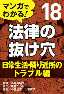 [Manga] マンガでわかる! 法律の抜け穴 第01 18巻 [Manga de Wakaru! Horitsu No Nukeana Vol 01 18], manga, download, free
