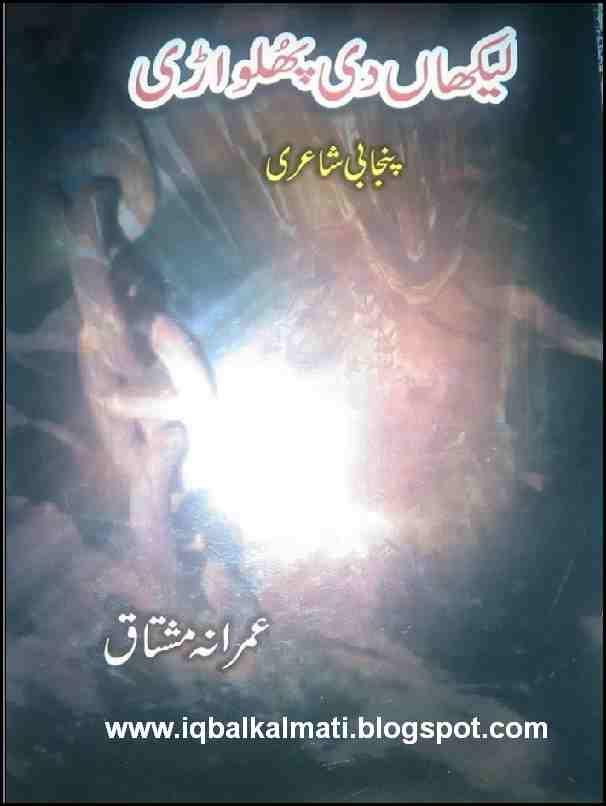 punjabi poetry laikhan di phulwari by imrana mushtaq