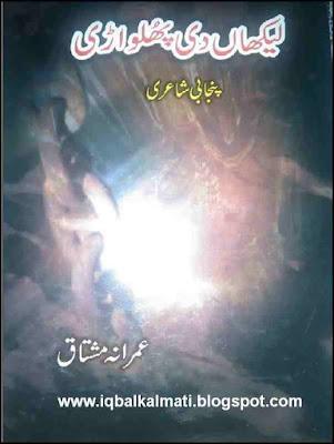 Punjabi Poetry Lekhaan Di Phulaai By Imrana Mushtaq