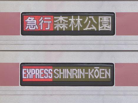 東急東横線 副都心線・東武東上線直通 急行 森林公園行き1 東急5050系