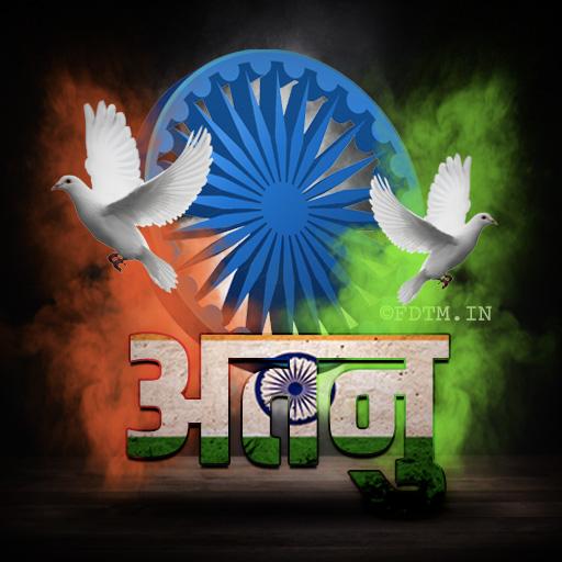 Atanu Name Indian Profile Photo Download