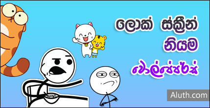 http://www.aluth.com/2015/11/sinhala-fun-lock-screen-wallpapers.html