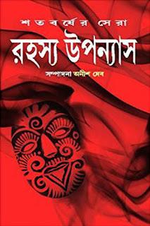 Shatabarsher Sera Rahasya Upanyas 2 edited by Anish Dev