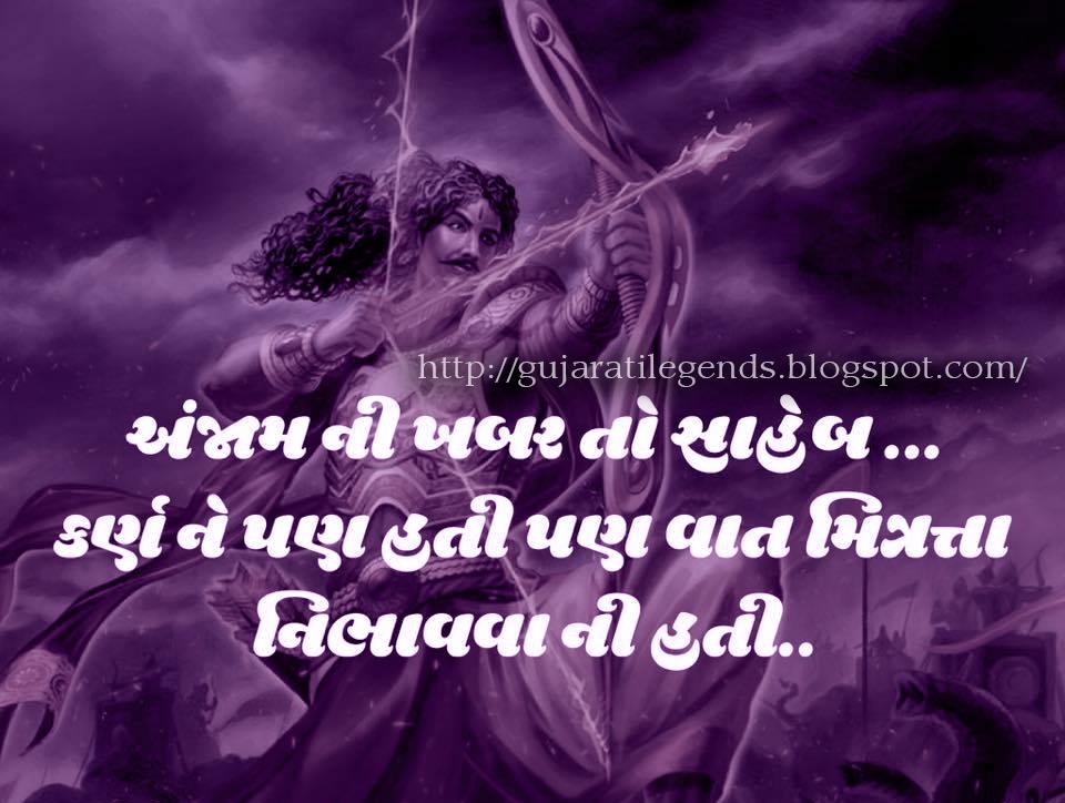 Friendship Gujarati Quotes