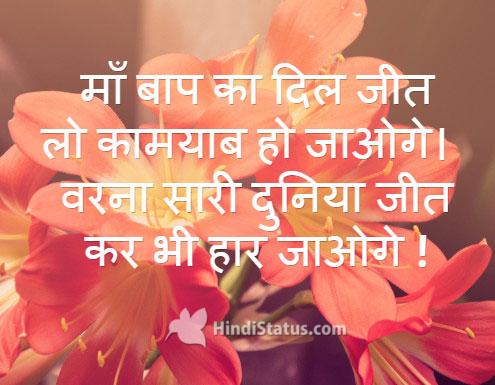 Parent's Heart - HindiStatus