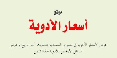 سعر الدواء في مصر و السعودية 2018