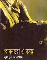Rodon Vora E Bosonto by Humayun Ahmed