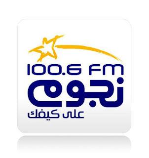 محطة راديو نجوم FM بدون تقطيع بث حي