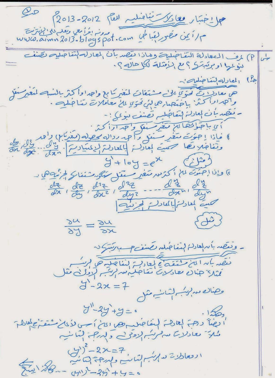 حل اختبار معادلات تفاضلية