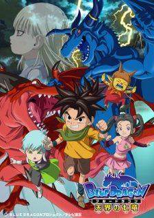 Download Blue Dragon Tenkai no Shichi Ryuu Subtitle Indonesia