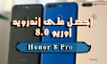 احصل على اندرويد اوريو الاخير لهاتف Honor 8 Pro