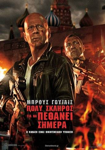 A Good Day to Die Hard (2013) ταινιες online seires oipeirates greek subs