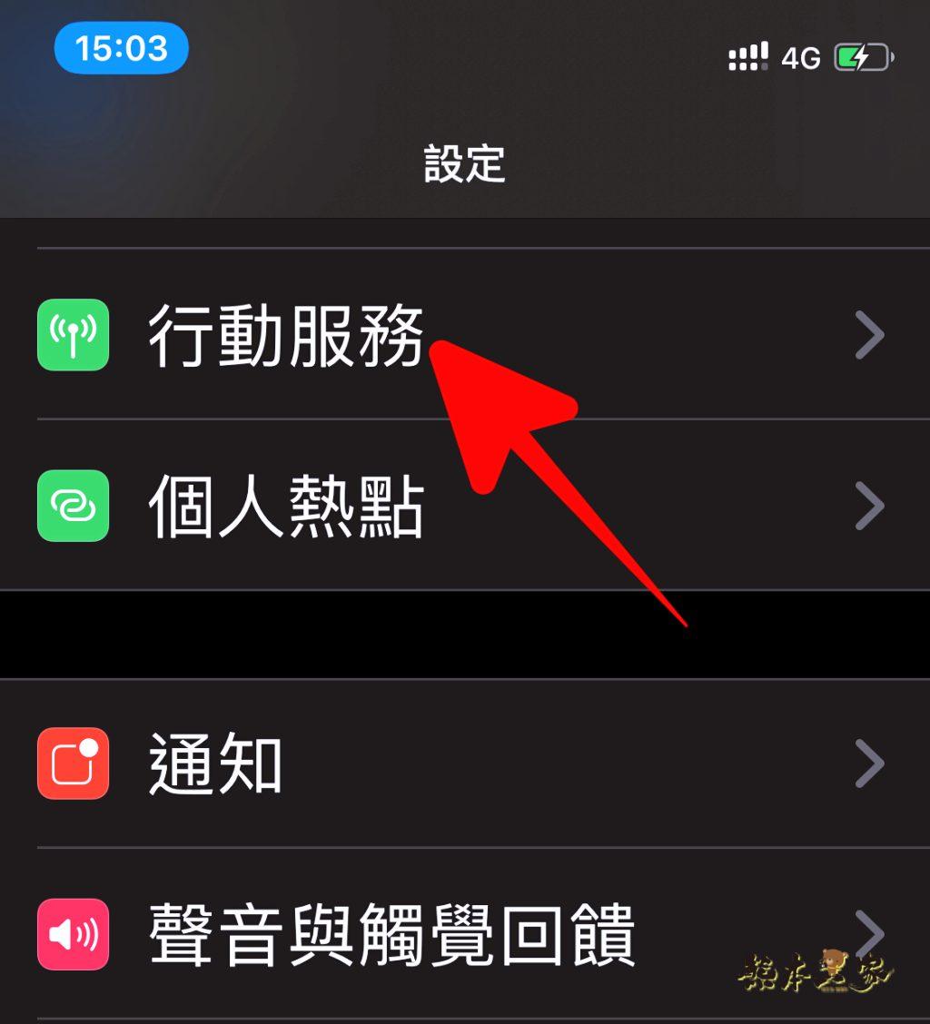 iPhone 11 Pro手機網路變慢-快速回復應有的網速之檢查設定步驟