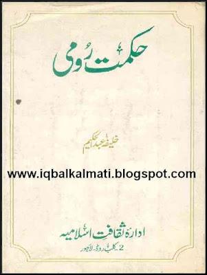 Hikmat e Roomi by Khalifa Abdul Hakeem